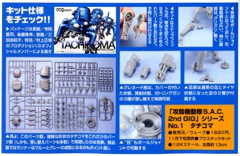 WAVE 1/24 攻殻機動隊S.A.C. 2nd GIG シリーズNo.1 タチコマ