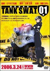 警察戦車隊 TANK SWAT 01 : チラシ表