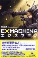 『EX MACHINA - エクスマキナ -』 (C)士郎正宗/青心社・EX MACHINAフイルムパートナーズ