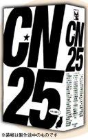 C★NOVELS 創刊 25 周年記念アンソロジー 『<b>C★N25</b>』