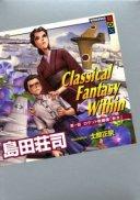 島田荘司×士郎正宗 『Classical Fantasy Within ロケット戦闘機「秋水」』