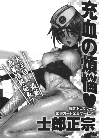 士郎正宗『カバーガール・フラグメンツ Vol.6』