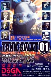 DoGAからの年賀状: 警察戦車隊 TANK SWAT 01
