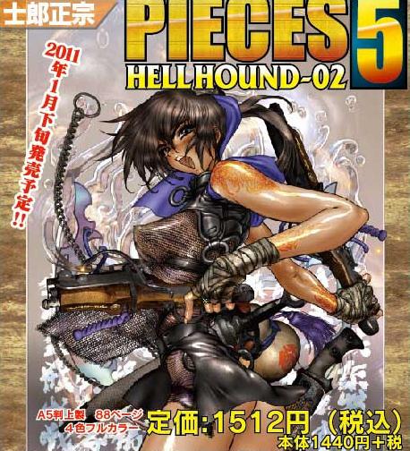 PIECES 4 HELLHOUND-02 のチラシ
