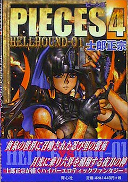 PIECES4 HELLHOUND-01