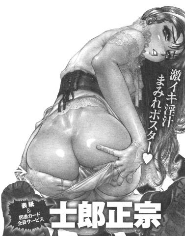 キャノプリ4月号イラスト