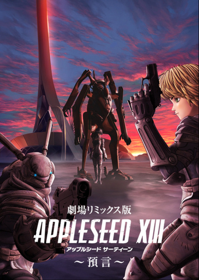 APPLESEED XIII 〜預言〜